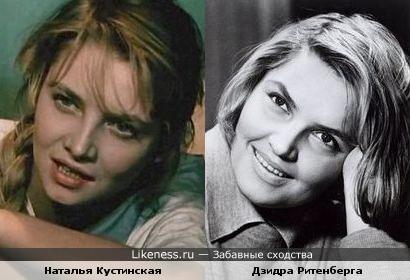 Наталья Кустинская и Дзидра Ритенберга