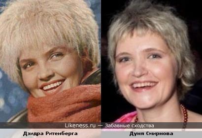 Дзидра Ритенберга и Дуня Смирнова