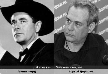 Гленн Форд и Сергей Доренко