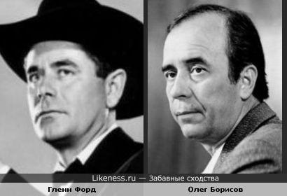 Гленн Форд и Олег Борисов