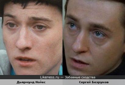 Дьярмуид Нойес и Сергей Безруков