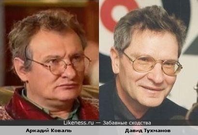 Аркадий Коваль и Давид Тухманов