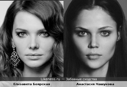 Елизавета Боярская и Анастасия Машукова