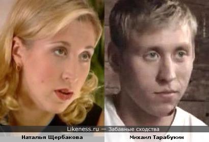 Наталья Щербакова и Михаил Тарабукин