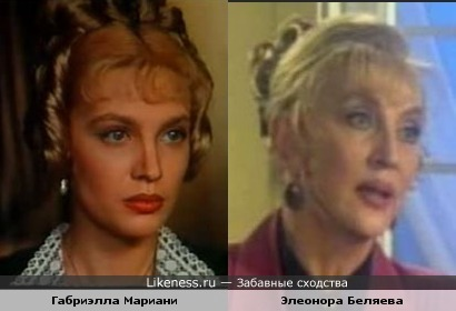 Габриэлла Мариани и Элеонора Беляева