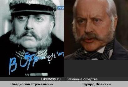 Владислав Стржельчик и Эдуард Плаксин