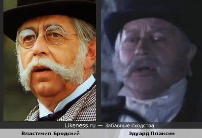 Властимил Бродский и Эдуард Плаксин