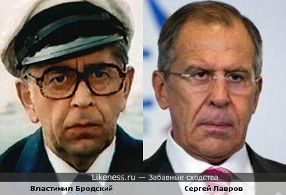 Властимил Бродский и Сергей Лавров