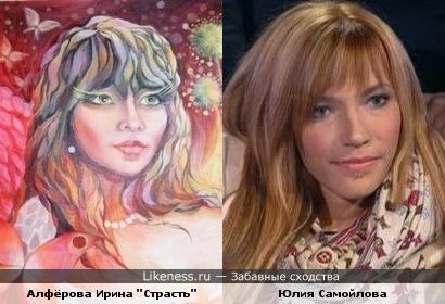 Девушка с картины Ирины Алфёровой напомнила участницу «Фактора А» Юлию Самойлову