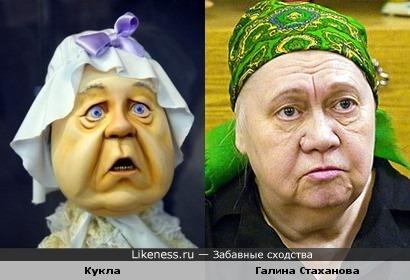 Кукла напомнила Галину Стаханову