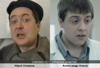 Юрий Стоянов и Александр Ильин в образах