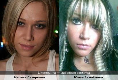 Марина Лизоркина и Юлия Самойлова