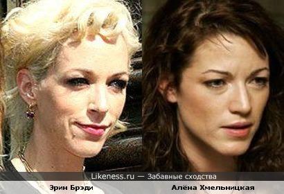 Эрин Брэди и Алёна Хмельницкая