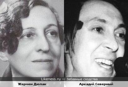 Жермен Дюлак и Аркадий Северный