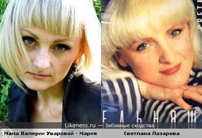 Мама Валерии Уваровой - Мария напомнила Светлану Лазареву