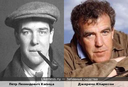 Пётр Леонидович Капица и Джереми Кларксон