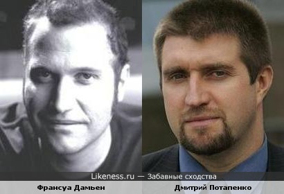 Франсуа Дамьен и Дмитрий Потапенко