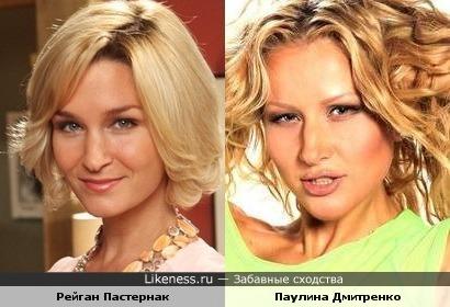 Рейган Пастернак и Паулина Дмитренко