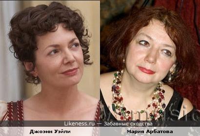 Джоэнн Уэйли и Мария Арбатова