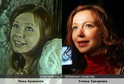 Лина Бракните и Елена Захарова