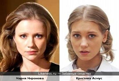 Мария Миронов и Кристина Асмус