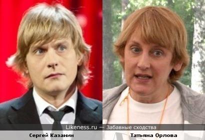 Сергей Казанин и Татьяна Орлова