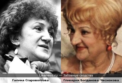 Галина Васильевна Старовойтова и Гликерия Васильевна Богданова-Чеснокова