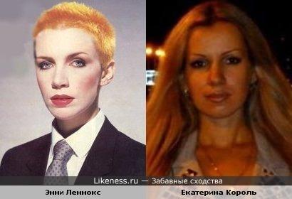 Энни Леннокс и Екатерина Король