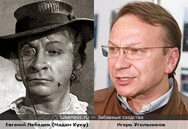 Евгений Лебедев и Игорь Угольников