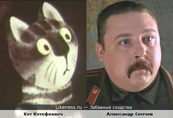 Кот Котофеевич и Александр Семчев
