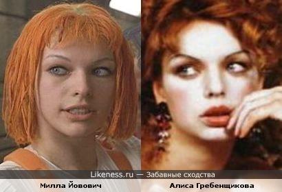 Милла Йовович и Алиса Гребенщикова