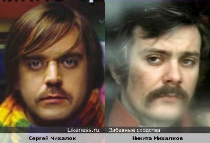Сергей Михалок и Никита Михалков