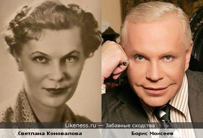 Светлана Коновалова и Борис Моисеев