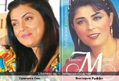 Сушмита Сен и Виктория Руффо
