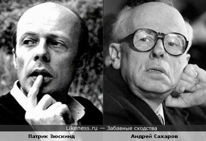 Патрик Зюскинд и Андрей Дмитриевич Сахаров