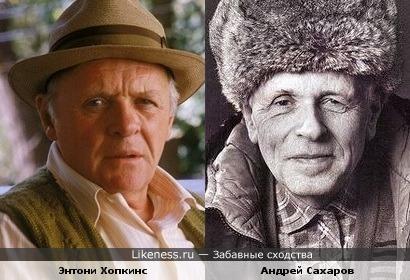 Энтони Хопкинс и Андрей Сахаров