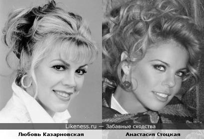 Любовь Казарновская и Анастасия Стоцкая
