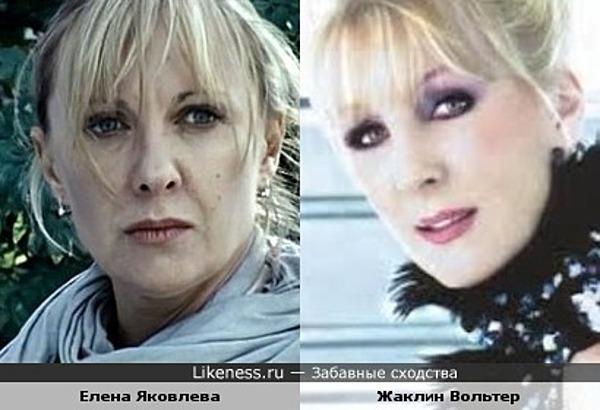 Елена Яковлева и Жаклин Вольтер