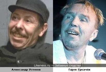 Александр Устинов и Гарик Сукачёв