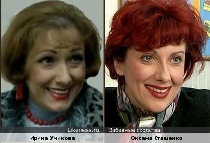 Ирина Умикова и Оксана Сташенко