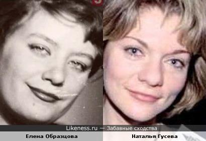 Елена Образцова и Наталья Гусева