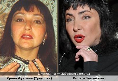 Ирина Фуксман (Тутулова) и Лолита Милявская
