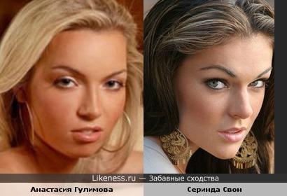 Анастасия Гулимова и Серинда Свон