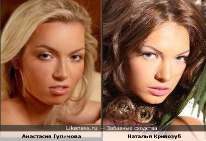 Анастасия Гулимова и Наталья Кривозуб