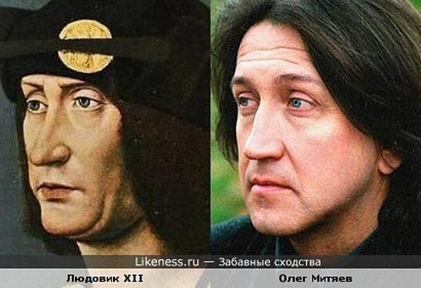 Людовик XII и Олег Митяев похожи