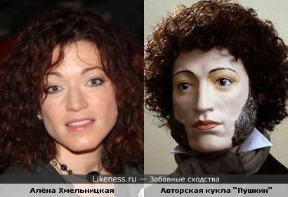 """Авторская кукла """"Пушкин"""" напомнила Алёну Хмельницкую"""