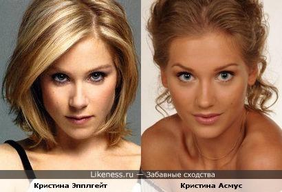 Кристина Эпплгейт и Кристина Асмус