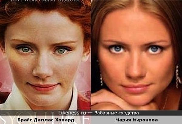 Брайс Даллас Ховард и Мария Миронова