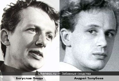 Богуслав Линда и Андрей Толубеев