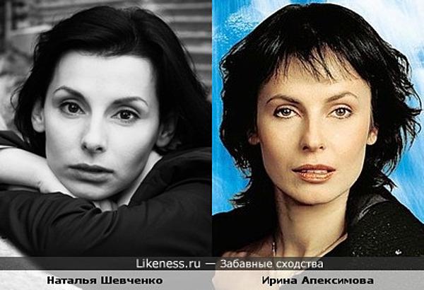 Наталья Шевченко и Ирина Апексимова